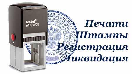 Регистрация ооо в новороссийске пример госпошлины за регистрацию ооо